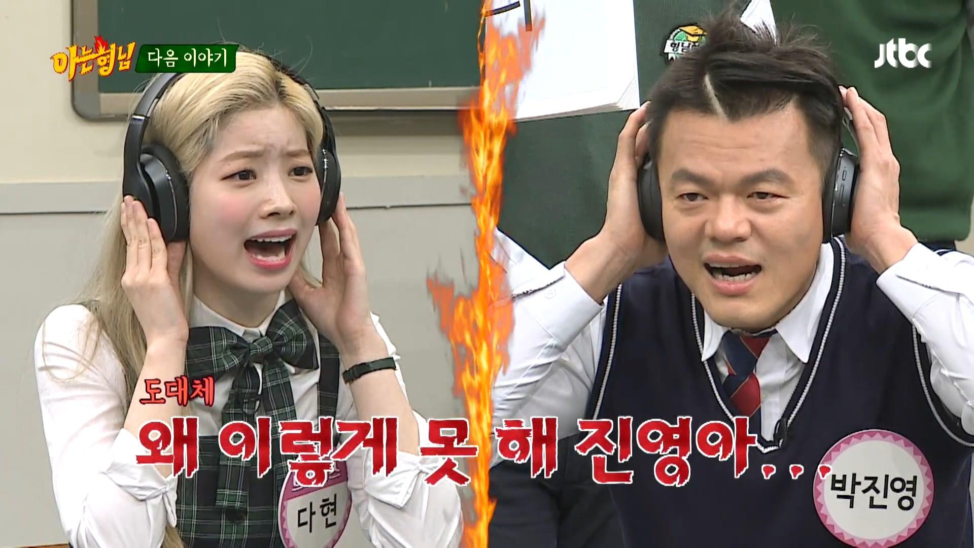 이번주 아형 JYP &다현 &나봉