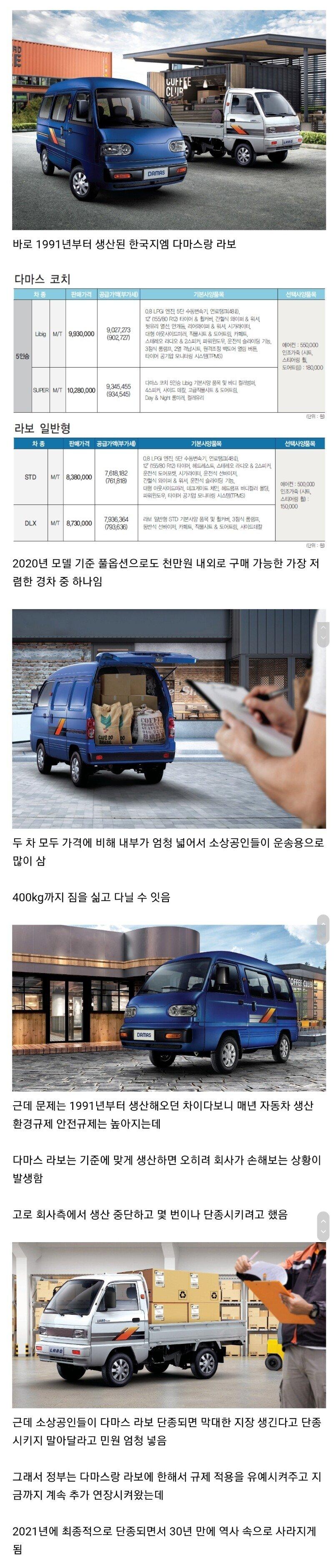 Screenshot_20200712-181338_Samsung Internet.jpg 올해까지만 생산하고 2021년부터 단종되는 차