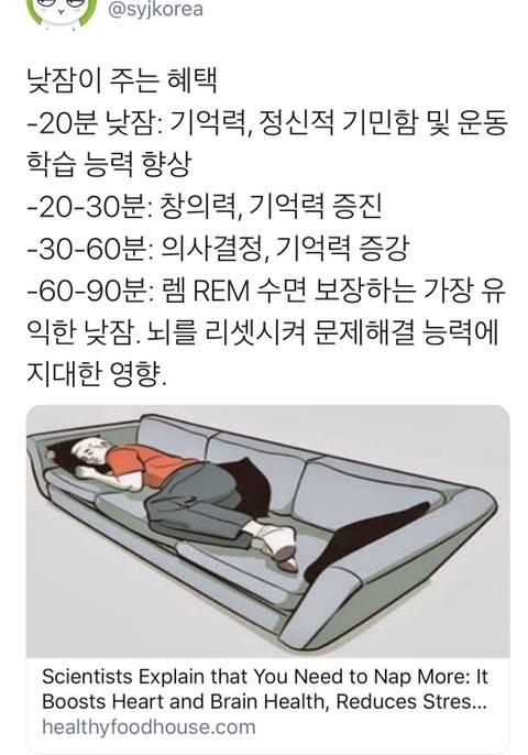 낮잠이 주는 혜택