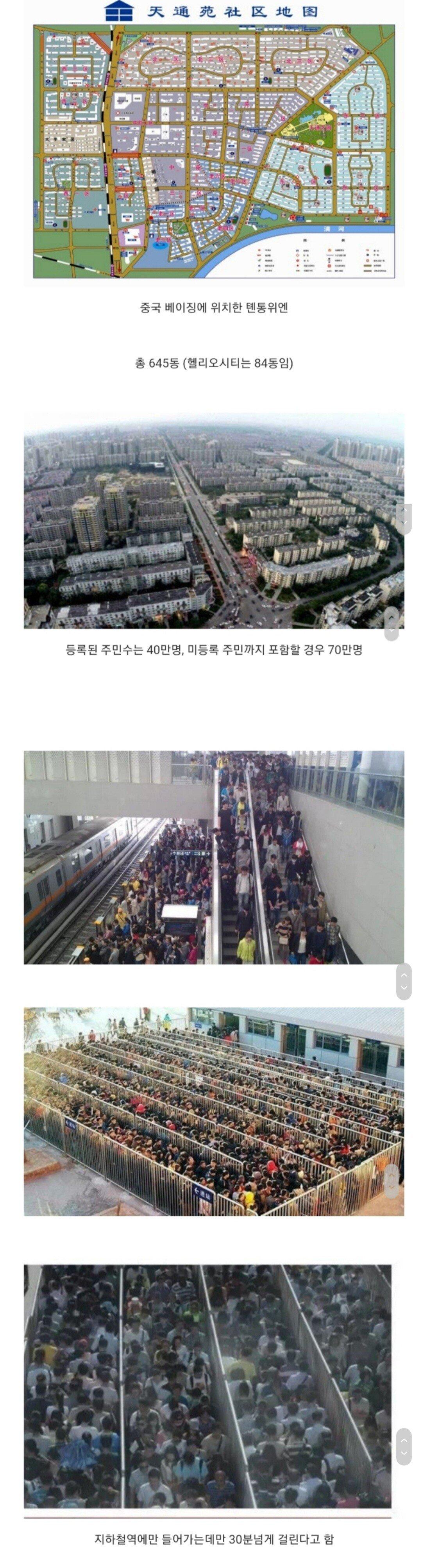 20200712_201004.jpg 아시아 최대 규모의 아파트단지.jpg