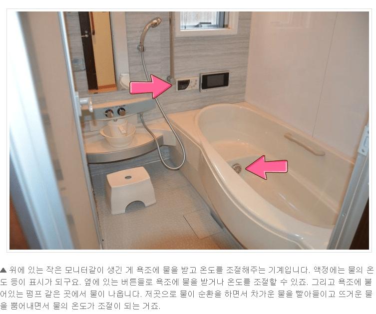 일본 가정집 목욕 문화