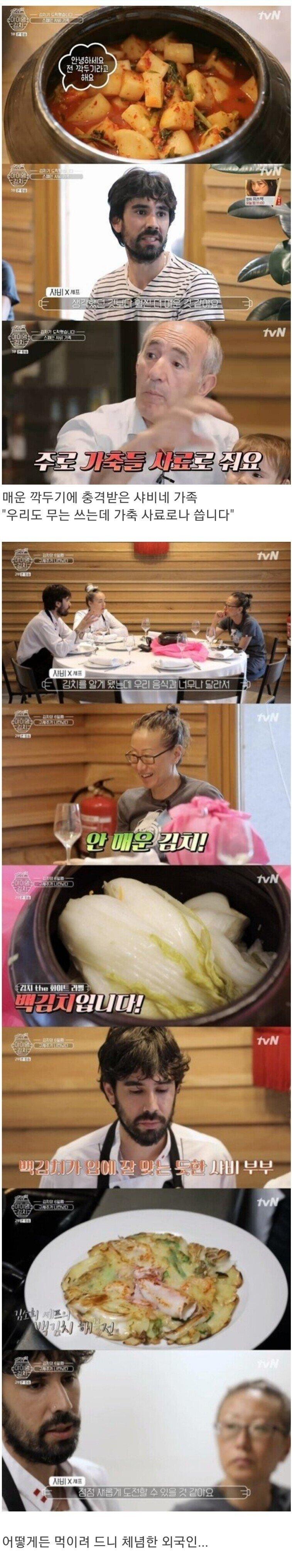 한국 예능에서 김치 먹고 체념한 외국인