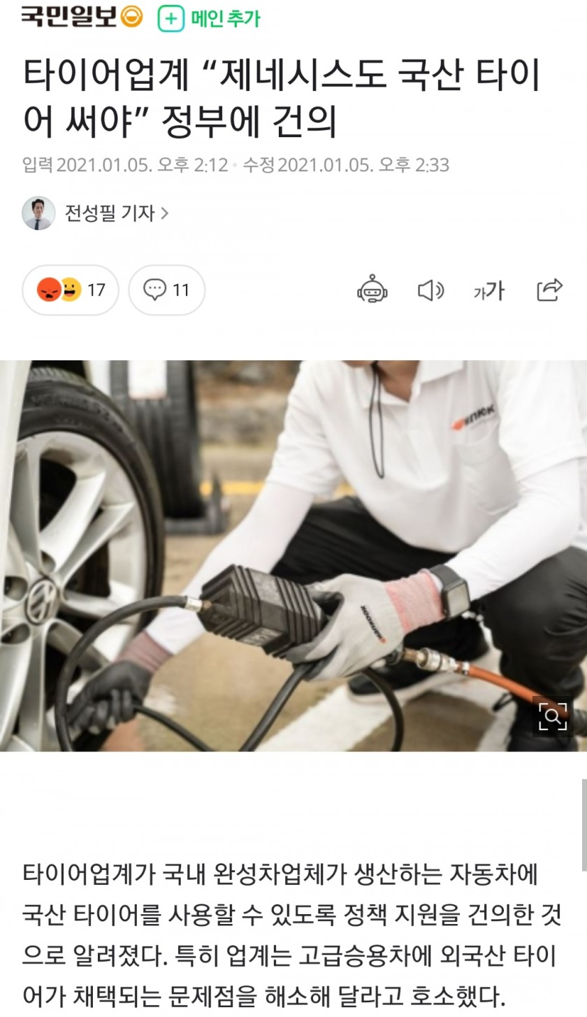 국산 타이어 업계의 요구