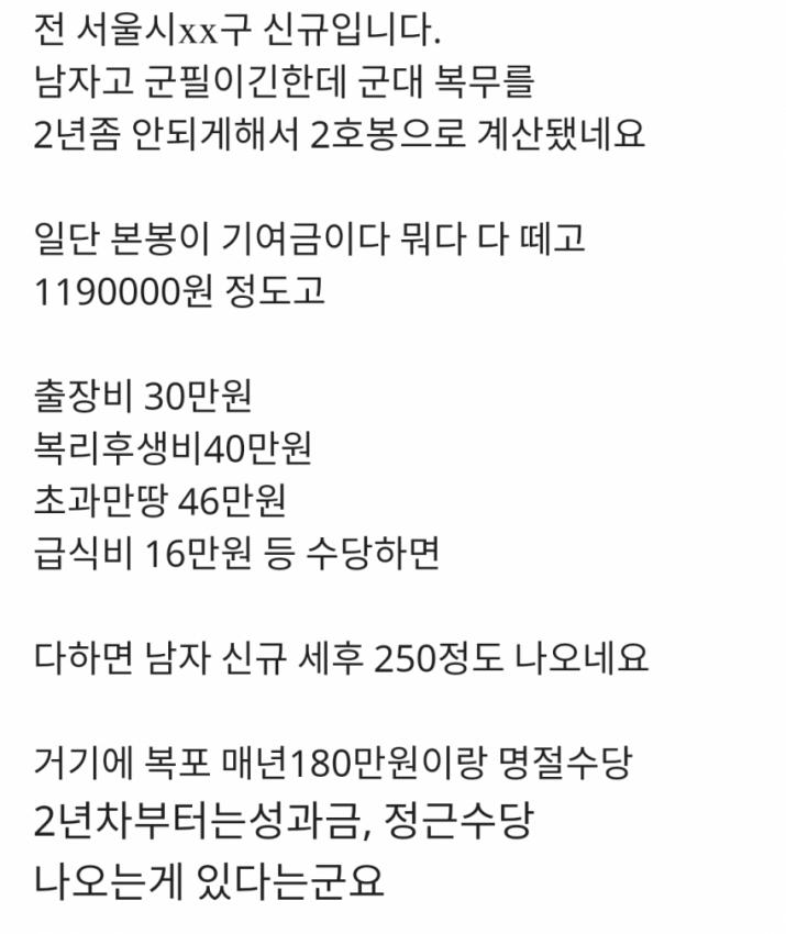 서울시 9급 1년차 실수령액
