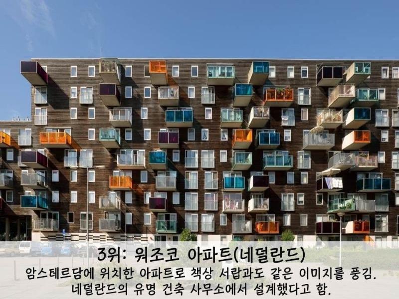 [유머] 세계 불가사의 건축물들 -  와이드섬