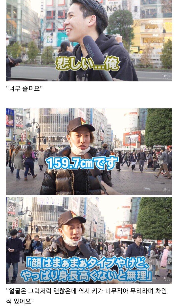2.jpg 키때매 차인 일본 남자들
