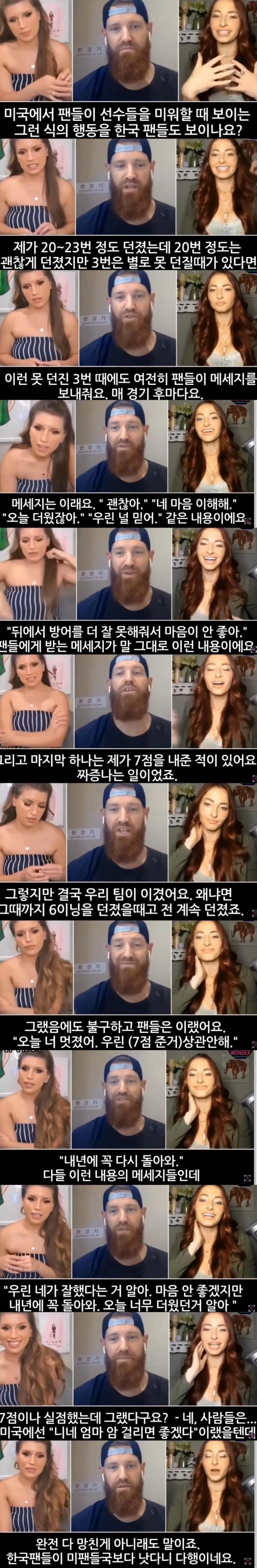 한국 팬에게 감동한 외국인 용병