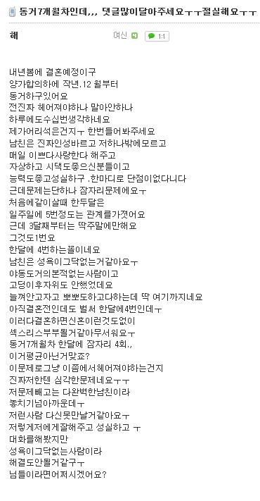 동거 7개월차 고민
