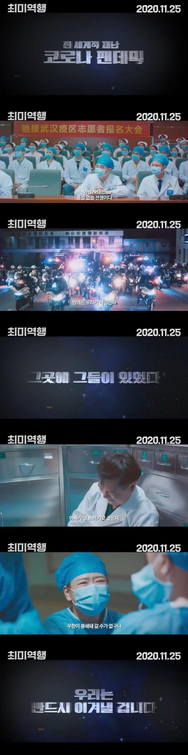 다음주 개봉 예정인 중국 국뽕 영화.jpg