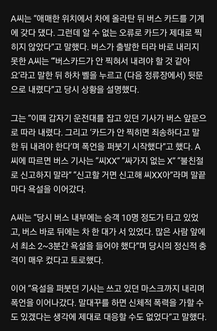 Screenshot_20201120-110420_KakaoTalk.jpg 오늘자 천안버스 레전드ㄷㄷ