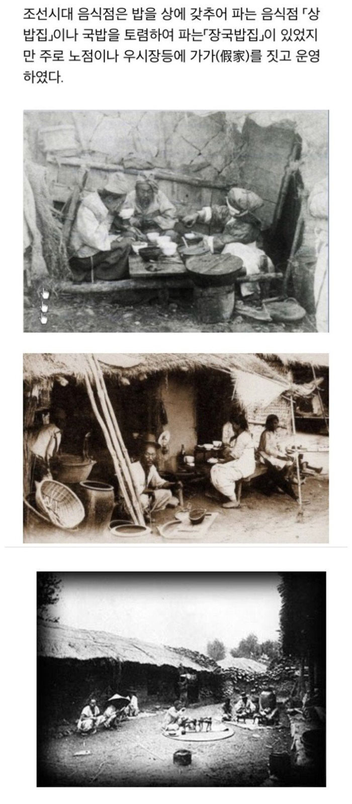 조선시대 음식점