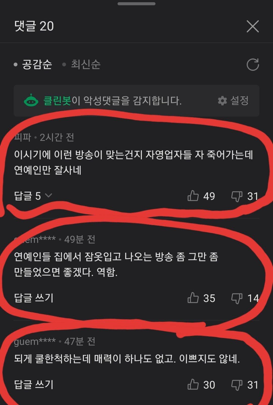 김새론 어른 생활 댓글