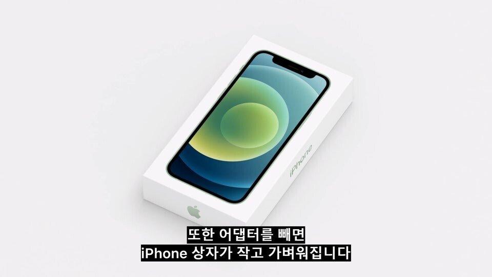 1602632754693.jpg 이번 아이폰에 충전기가 빠진 이유