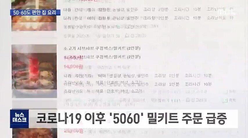 MBC)_20200719_211635.522.jpg 전연령층에게 빠른 성장세를 보이고있는 밀키트 시장