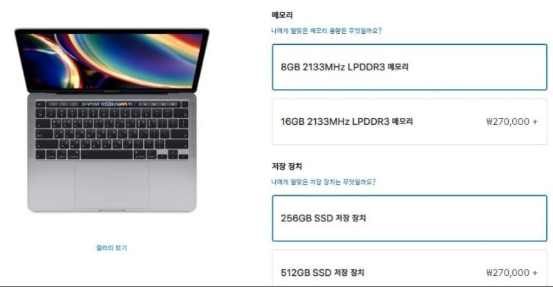 맥북프로 램 업그레이드 가격 인상.jpg