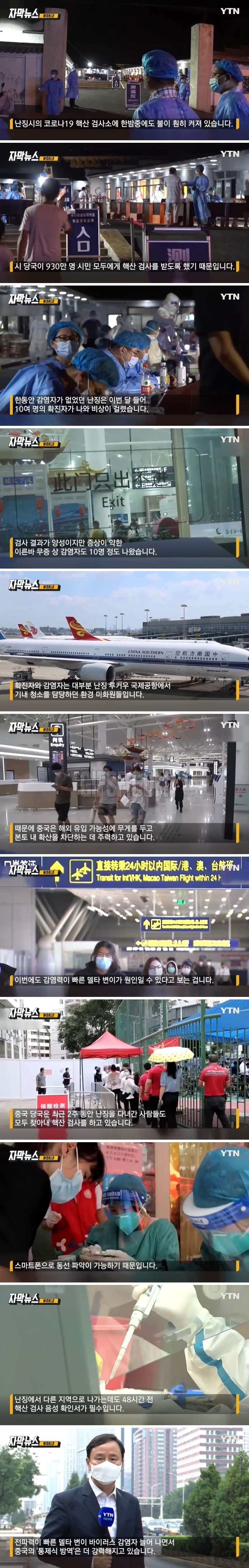 930만 명이 한꺼번에.중국의 ',상상초월', 코로나 검사 현장.jpg