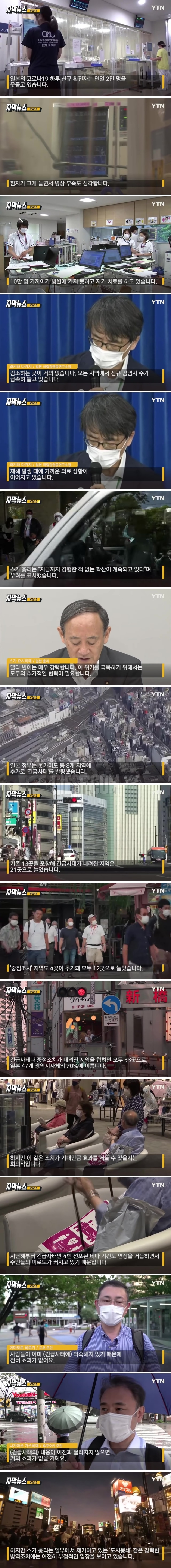 지금까지 경험한 적 없는. 일본에서 벌어지고 있는 일.jpg